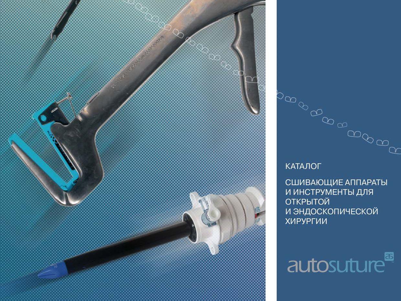 Сшивающие аппараты и инструменты для открытой и эндоскопической хирургии