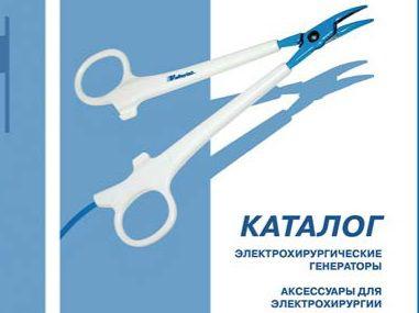Электрохирургическое и ультразвуковое хирургическое оборудование
